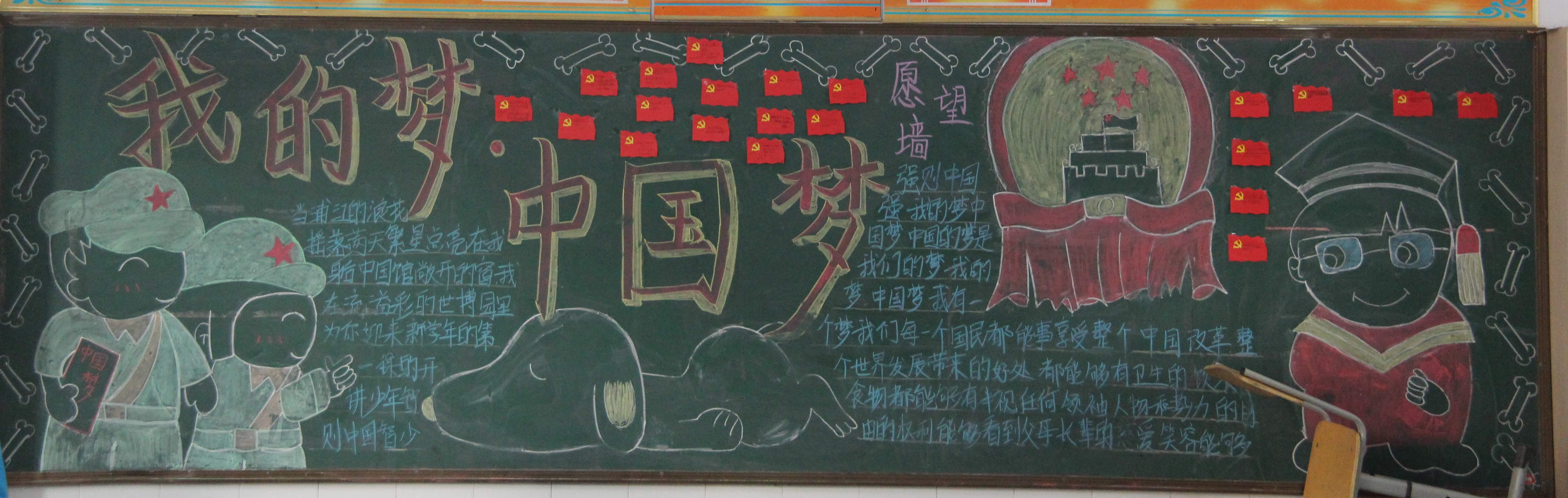 """""""我的梦中国梦""""主题板报"""